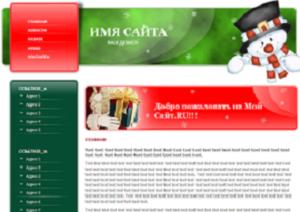 Шаблоны CSS и HTML-1