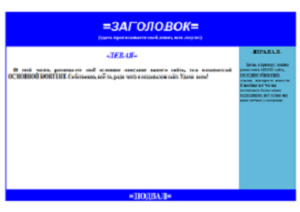 Шаблоны CSS и HTML-2